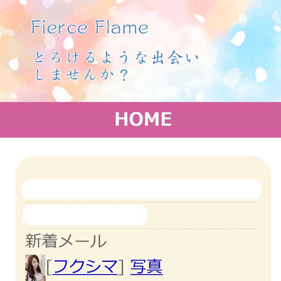 Fierce Flameトップ画像