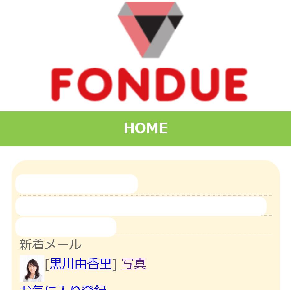 FONDUEトップ画面