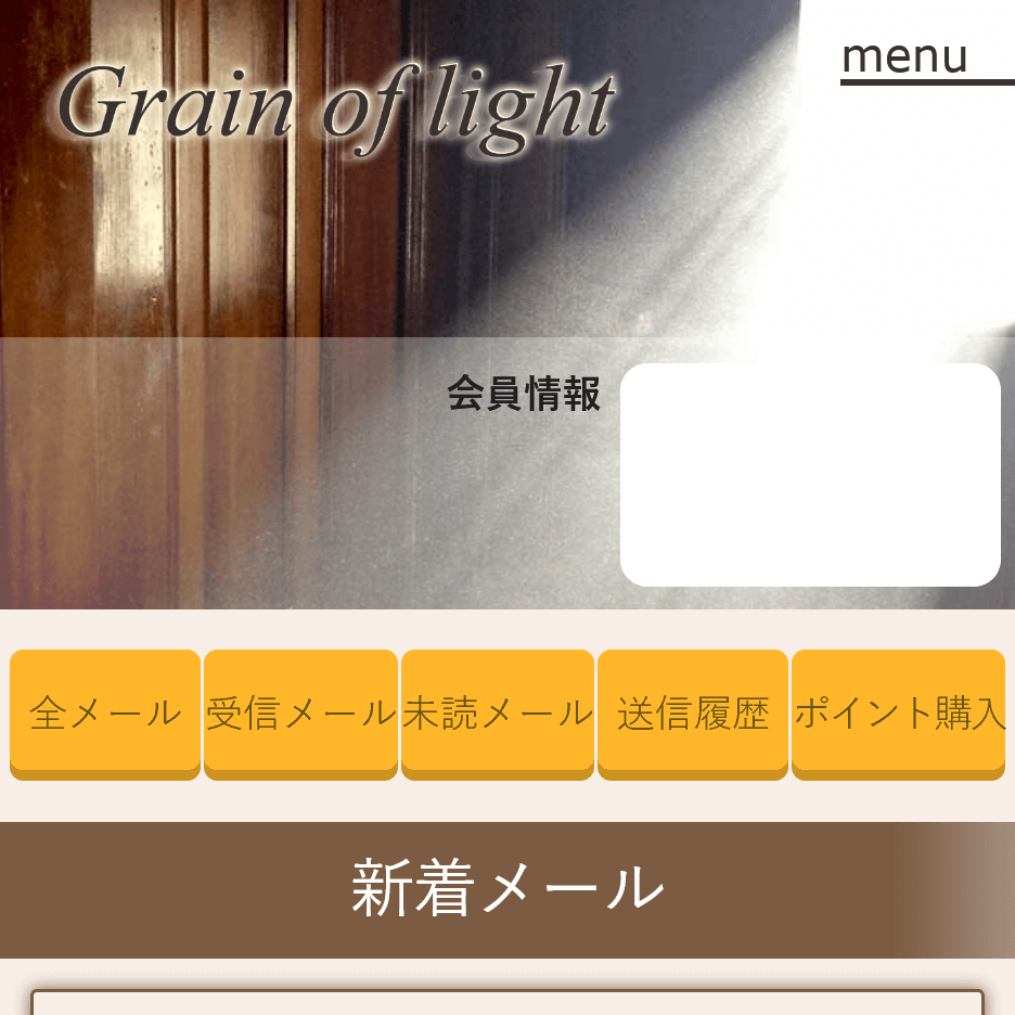 Grain-of-lightトップ画面